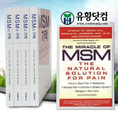 발명자가 쓴 MSM의 기적 한글 번역서  [한국판권소유]