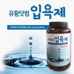 유황닷컴(유기황MSM) 입욕제 500g