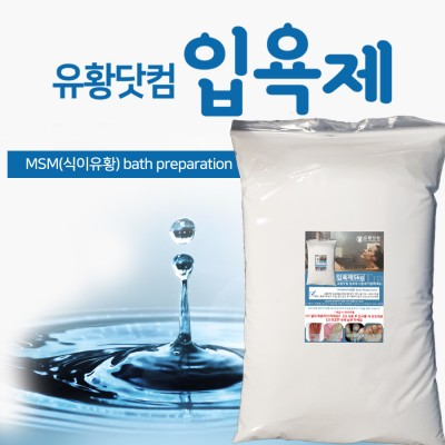 유황닷컴(유기황MSM) 입욕제 5kg
