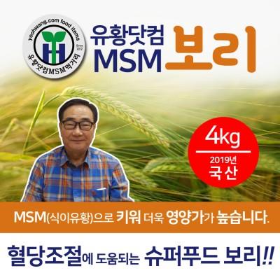 유황닷컴MSM보리 4kg